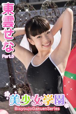 美少女学園 東雲せな Part.5-電子書籍
