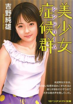 美少女症候群-電子書籍