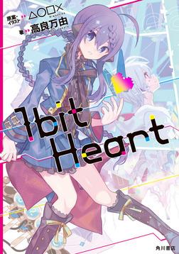 1bit Heart-電子書籍