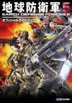 地球防衛軍5 オフィシャルガイドブック-電子書籍