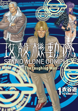攻殻機動隊 STAND ALONE COMPLEX ~The Laughing Man~(1)-電子書籍
