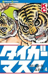 タイガーマスク(4)