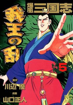 爆風三国志我王の乱 5-電子書籍