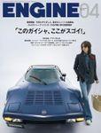 ENGINE 2020年4月号 [雑誌]