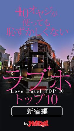 バイホットドッグプレス 40オヤジのためのラブホトップ10新宿編 2014年 12/26号-電子書籍
