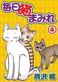 毎日猫まみれ 4