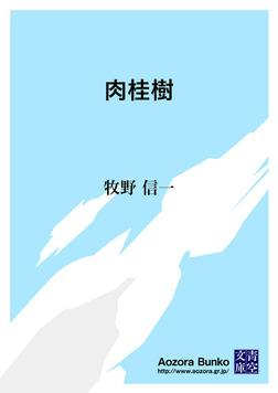 肉桂樹-電子書籍