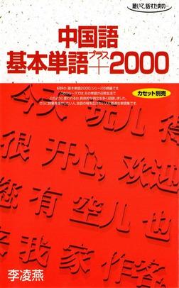 中国語基本単語プラス2000 聴いて、話すための-電子書籍
