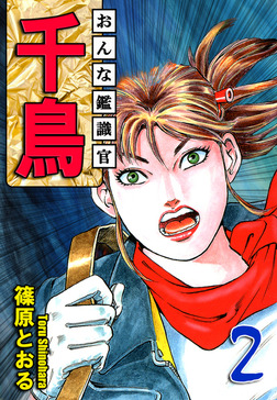 おんな鑑識官 千鳥(2)-電子書籍