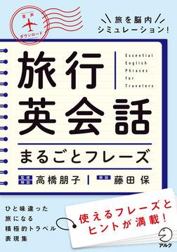 [音声DL付]旅行英会話まるごとフレーズ-電子書籍