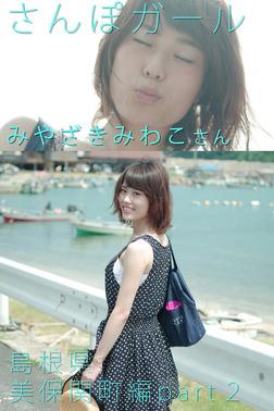 さんぽガール みやざきみわこさん 島根県 美保関町編 part.2-電子書籍