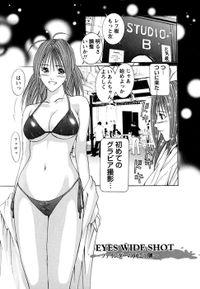 ディープフェティシズム【分冊版 3/9】