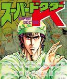 『スーパードクターK(1)』きせかえ本棚【購入特典】
