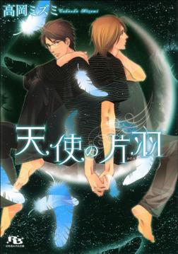 天使の片羽-電子書籍