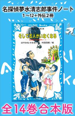 名探偵夢水清志郎事件ノート1~12+外伝2冊 全14巻合本版-電子書籍