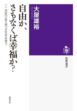 自由か、さもなくば幸福か? ──二一世紀の〈あり得べき社会〉を問う-電子書籍