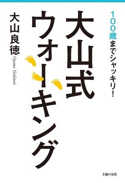 大山式ウォーキング-電子書籍