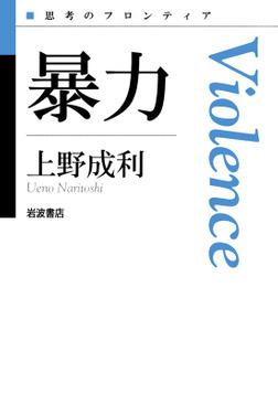 暴力-電子書籍