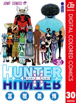 HUNTER×HUNTER カラー版 30-電子書籍