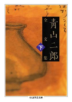青山二郎全文集 下-電子書籍