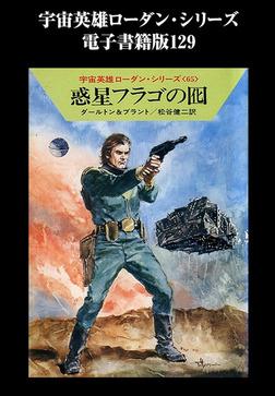 宇宙英雄ローダン・シリーズ 電子書籍版129 メカニカの猛火-電子書籍