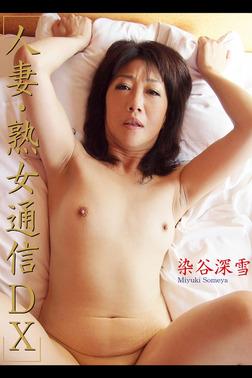 人妻・熟女通信DX 「五十路妻~もっと奥まで頂戴~」 染谷深雪-電子書籍
