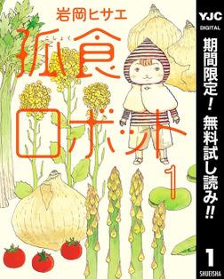 孤食ロボット【期間限定無料】 1-電子書籍