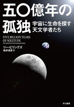 五〇億年の孤独 宇宙に生命を探す天文学者たち-電子書籍