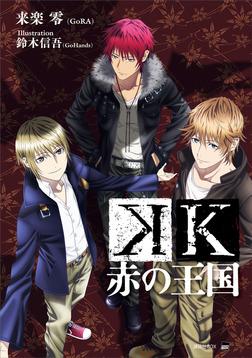 K 赤の王国-電子書籍