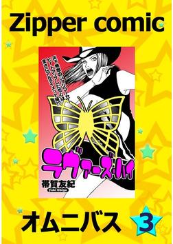 Zipper comic オムニバス(3)-電子書籍