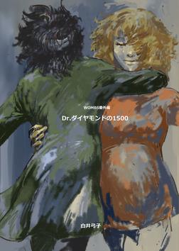 Dr.ダイヤモンドの1500-電子書籍