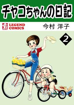 チャコちゃんの日記(2)-電子書籍
