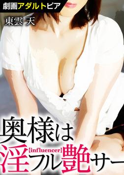 奥様は淫フル艶サー-電子書籍