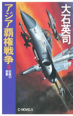 アジア覇権戦争3 巨象の鼓動-電子書籍