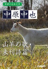 学研の日本文学 中原中也 山羊の歌 未刊詩篇