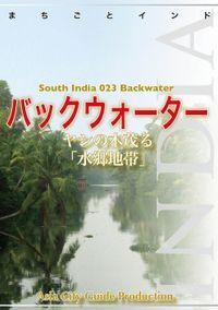 【audioGuide版】南インド023バックウォーター(コッラム~アラップーザ) ~ヤシの木茂る「水郷地帯」