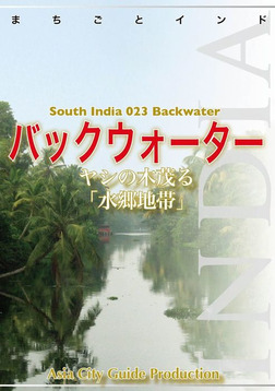 【audioGuide版】南インド023バックウォーター(コッラム~アラップーザ) ~ヤシの木茂る「水郷地帯」-電子書籍