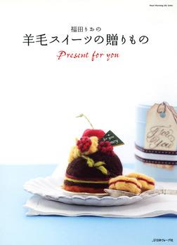 福田りおの羊毛スイーツの贈りもの-電子書籍