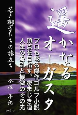 遥かなるオーガスタ ―若き獅子たちの旅立ち-電子書籍