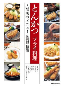 とんかつ フライ料理  人気店のメニューと調理技術-電子書籍