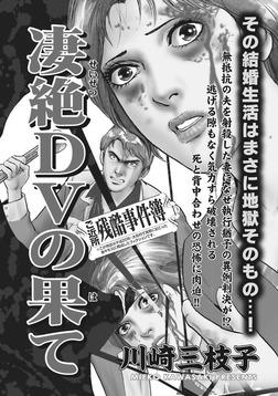 ブラック家庭SP(スペシャル)vol.4~凄絶DVの果て~-電子書籍