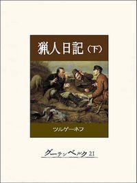 猟人日記(下)