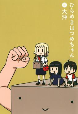 ひらめきはつめちゃん(6)-電子書籍