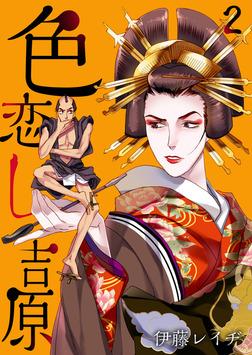 色恋し吉原(2)-電子書籍