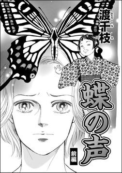 蝶の声(分冊版) 【前編】-電子書籍