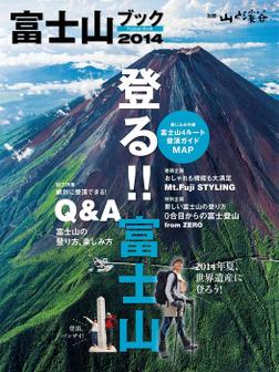 富士山ブック2014-電子書籍