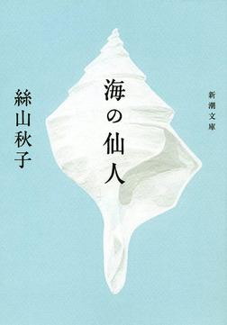 海の仙人-電子書籍