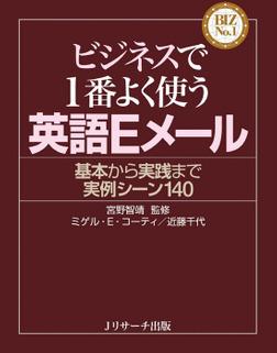 ビジネスで1番よく使う英語Eメール-電子書籍