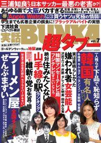 実話BUNKA超タブー vol.7【電子普及版】