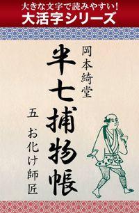 【大活字シリーズ】半七捕物帳 五 お化け師匠